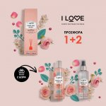 I Love Scents English Rose Reed Diffuser + 2 Δώρα 100 ml